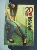【書寶二手書T9/財經企管_NIN】20幾歲,就定位_水淼