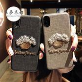 手機殼簡約刺繡花朵蘋果x手機殼掛繩7plus硅膠套軟iphone6s女款8防摔潮【好康八五折】