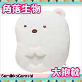 角落生物 大抱枕 靠墊 娃娃 北極熊 Sumikko Gurash 日本正版 該該貝比日本精品 ☆