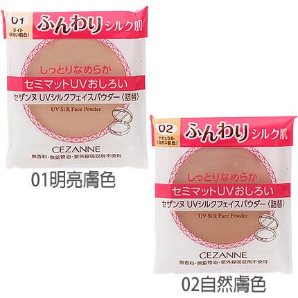 CEZANNE UV蠶絲蜜粉餅補充蕊(10g) 兩款可選【小三美日】