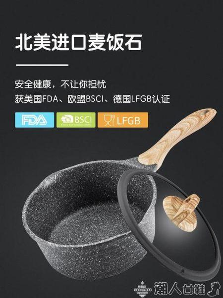 小奶鍋不粘鍋泡面鍋嬰兒寶寶輔食鍋雪平鍋煮奶小湯鍋LX 【多變搭配】