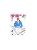 二手書博民逛書店 《愛麗縫紉全書-裁剪法》 R2Y ISBN:9579998809│王阿珠