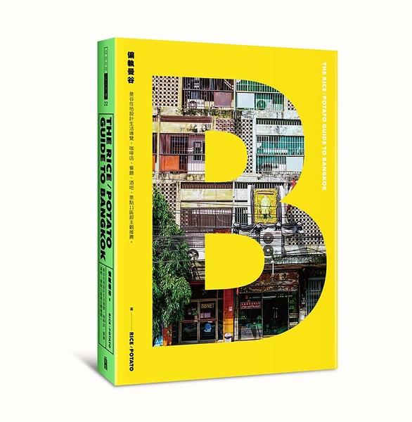 (二手書)偏執曼谷︰曼谷在地設計生活導覽,咖啡店、餐廳、酒吧、景點11區超主觀推薦。