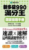 (二手書)NEW TOEIC 新多益990滿分王 閱讀猜題手冊