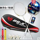 羽毛球拍2支單雙拍碳素家庭學生訓練輕質進攻型羽毛球拍ymqpigo生活優品
