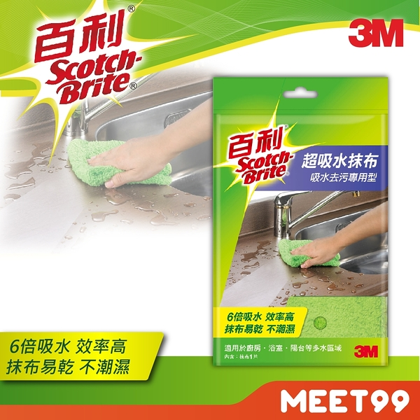 【3M】 百利 吸水快乾抹布 綠色(1入) 抹布