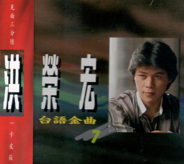 洪榮宏 台語金曲 7 CD (音樂影片購)
