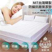 AGAPE 亞加.貝-台灣製 防蹣抗菌 白色保潔墊 SGS國際認證雙人5x6.2尺 特價款
