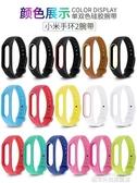 錶帶 小米手環3腕帶替換帶 3nfc腕帶 二代三代智慧運動防水個性光感手錶錶帶 城市科技