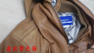 BURBERRY皮衣染色.皮革染色劑.皮革染色.皮衣染色.洗包包創業.精品鞋染色.皮夾染色