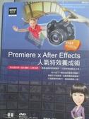 【書寶二手書T1/電腦_YIK】Premiere x After Effects人氣特效養成術_蔡雅琦(漂漂老師)