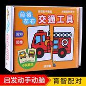 繁體字中英文雙語兒童拼圖玩具益智配對卡認識字卡 Chic七色堇