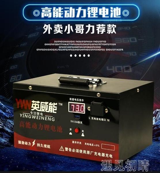 48v60v電動車鋰電池20A三輪電摩電瓶車72V32ah外賣三元鋰電池電瓶 遇見初晴