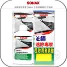 《飛翔無線3C》SONAX 油膜速除專家 300ml 含超細纖維布 附海綿│公司貨│德國進口 汽車玻璃清潔