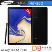 Samsung Galaxy Tab S4 10.5 Wi-Fi T830 八核 64G-送原廠皮套+保貼+旅充