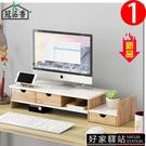 電腦增高架顯示器桌面收納盒底座簡約實木辦公室護頸筆電置物架