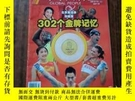 二手書博民逛書店環球人物罕見2008年9月(上)Y4437 出版2008