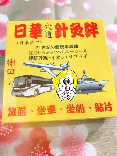 日華穴道針灸絆(日本進口)【艾保康】