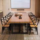 實木會議桌長桌簡約現代辦公桌工業風長條大...