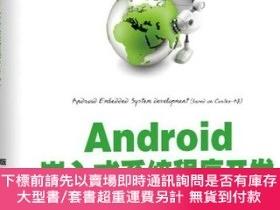 簡體書-十日到貨 R3YY【Android嵌入式系統程序開發(基於Cortex-A8)第2版】 9787111510765 機械...