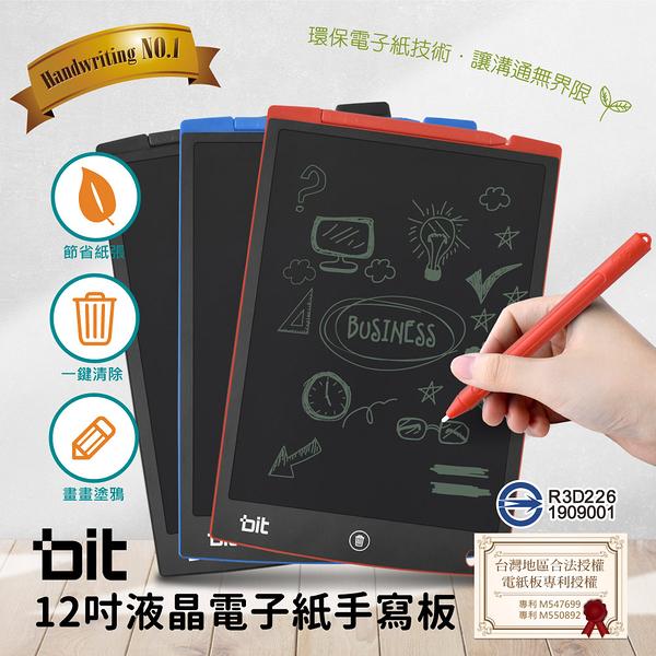 【bit】 12吋液晶電子紙手寫板 台灣品牌專利授權 電子塗鴉板 電子畫板
