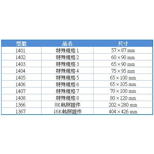 《萬事捷》亮面護貝膠膜 ( 特殊規格 6 ) (1406) (護貝機/護貝)
