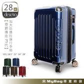 Deseno 行李箱 尊爵傳奇3代 CL2380-28吋 多色可選 加大防爆拉鍊旅行箱 MyBag得意時袋