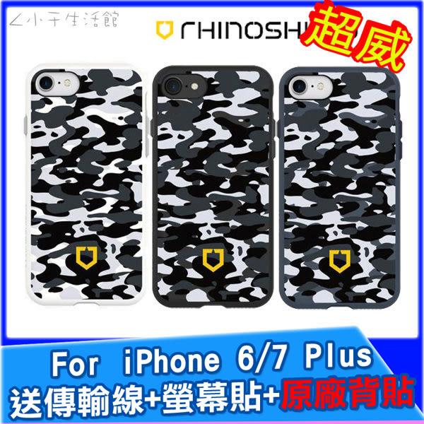 犀牛盾-客製化背蓋 iPhone i6 i6s i7 i8 Plus 5.5吋 保護殼 背蓋 手機殼 耐衝擊背蓋-經典迷彩-大Logo