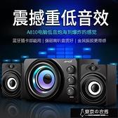 電腦音響 電腦音響家用超重低音炮台式機電腦小音箱筆記本手機USB有源外放揚聲器科炫數位