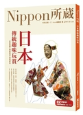 日本傳統趣味玩賞:Nippon所藏日語嚴選講座