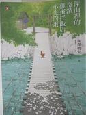 【書寶二手書T2/翻譯小說_AUW】深山裡的奇蹟雞蛋拌飯店-小光的蛋_森澤明夫