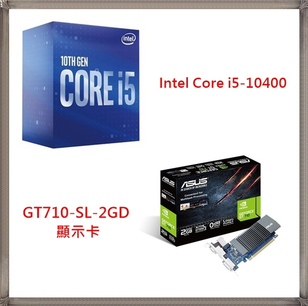 【CPU+顯示卡】 Intel Core i5-10400 處理器 + 華碩 ASUS GT710-SL-2GD5 顯示卡