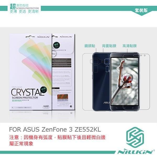NILLKIN ASUS ZenFone 3 ZE552KL 5.5吋 超清防指紋保護貼 含背貼套裝版