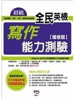 二手書博民逛書店《全民英檢: 初級寫作能力測驗(增修版)》 R2Y ISBN:9867878582