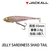 漁拓釣具 JACKALL JELLY SARDINE 55 SHAD TAIL [路亞軟餌]