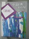 【書寶二手書T2/文學_OHH】中文經典100句-詩經_林宛蓉