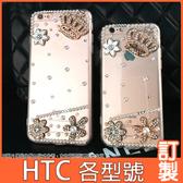 HTC Desire 19+ U19e U12+ life Desire12s U11 EYEs U11+ 皇冠系列 手機殼 水鑽殼 訂製