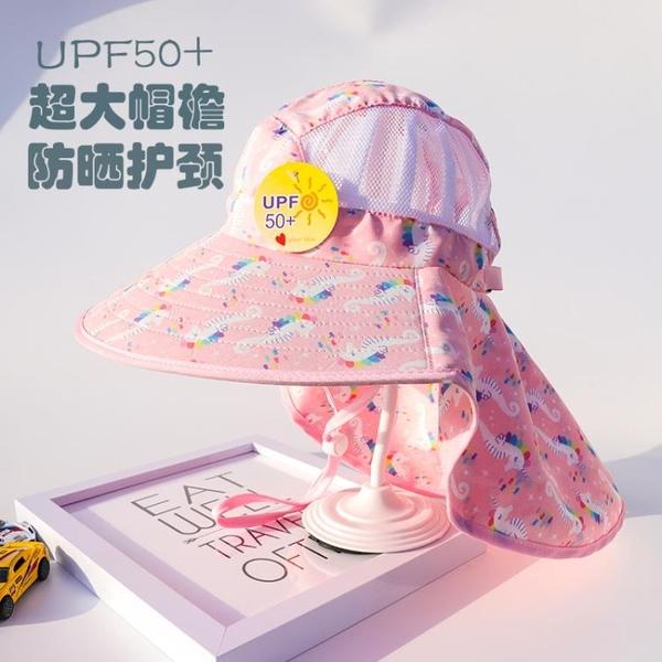 兒童防曬帽大帽檐女童太陽帽護頸遮陽帽男孩寶寶沙灘帽海邊防紫外 夢幻小鎮