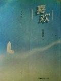 二手書博民逛書店 《喜歡(簡體字版)》 R2Y ISBN:9832036054│張曼娟