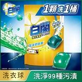 白蘭陽光馨香超濃縮洗衣球10g*27顆