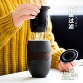 簡約辦公室茶杯便攜陶瓷帶蓋過濾杯旅行泡茶杯家用喝茶杯濾茶杯子 自由角落