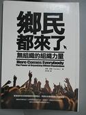 【書寶二手書T2/社會_G51】鄉民都來了-無組織的組織力量_克雷.薛基, 李宇美