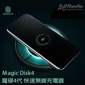 Magic Disk4 魔碟4 無線 充電器 快充版 充電盤 無線 公司貨 NCC認證 iphoneX S8 Note8