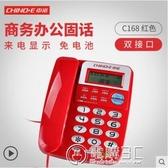 C168座式電話機 家用辦公室有線固定座機單機來電顯示免電池 中秋節全館免運