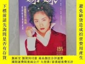 二手書博民逛書店姊妹畫報罕見498(王菲王靖雯封面和專訪 有 葉玉卿 李麗珍 林
