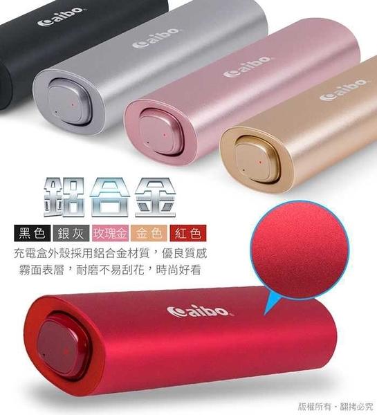 ☆愛思摩比☆BTD01 鋁合金迷你雙耳藍牙耳機(含充電收納盒)