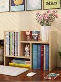 書架桌上置物架學生宿舍小書柜兒童桌面收納【聚寶屋】