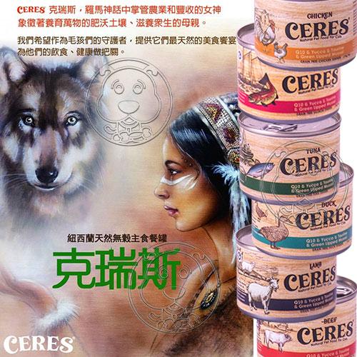 【培菓平價寵物網】CERES克瑞斯》紐西蘭天然無榖主食餐罐系列全貓罐-175g*1罐