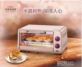 電烤箱 電烤箱家用烘焙迷你小型 蛋糕蛋撻電子烤箱 Bear/小熊 DKX-A09A1220v igo 榮耀3c
