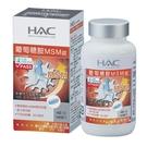 【永信】哈克麗康-葡萄糖胺MSM錠(120錠/盒)